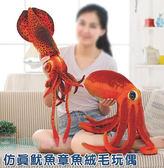 仿真魷魚章魚絨毛玩偶 娃娃 抱枕 海鮮 聖誕節 禮物