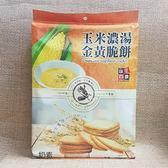(馬來西亞零食)玉米濃湯金黃脆餅經濟包 1包390公克【9555622109590】