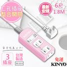 免運【KINYO】6呎 2P一開三插安全延長線(SD-213-6)台灣製造‧新安規