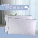 【家購網嚴選】加大型舒柔壓縮舒眠枕