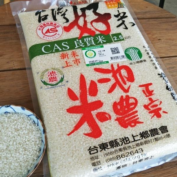 【摩斯嚴選】池上鄉農會-正宗池農米 台灣好米(2.5KG/包)