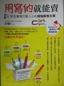 【書寶二手書T8/行銷_LHJ】用寫的就能賣_許耀仁