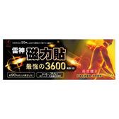 日本 雷神 磁力貼3600高斯(10顆入)【小三美日】