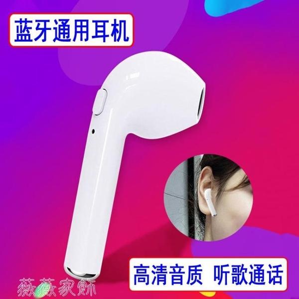 藍芽耳機 無線藍牙耳機適用蘋果華為oppo小米vivo安卓開車單耳入耳式通用 薇薇