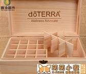 收納盒 精油超市多特瑞精油盒子收納盒25格精油收納盒實木木盒精油木盒子 免運