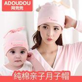 月子帽春夏薄款孕產婦帽純棉防風親子0-3個月新生嬰兒護鹵門胎帽     西城故事