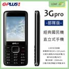 全新 免運 G-Plus 3G Pro ...