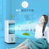 美的空調扇 冷風扇機電風扇家用立式靜音節能移動迷你小空調新品 JA2303『美鞋公社』
