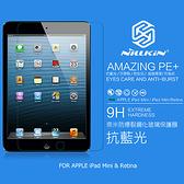 摩比小兔~ NILLKIN APPLE iPad Mini & Retina Amazing PE+ 抗藍光玻璃貼