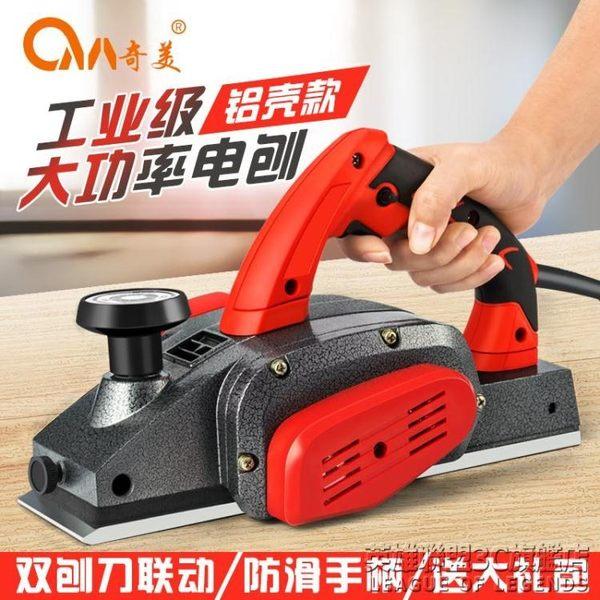 木工手提電刨電刨子電刨機家用多功能木工刨壓刨機砧板菜板 英雄聯盟