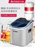 Chigo/志高制冰機商用小型奶茶店冰塊機器家用酒吧制作方冰全自動CY 【Pink Q】