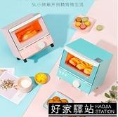 迷你烤箱小型家用烘焙多功能全自動蛋糕宿舍電烤箱三合一 220V