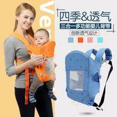【春季上新】 簡易背帶 嬰兒 輕便超薄多功能前抱后背式四季通用四爪腰凳夏雙肩