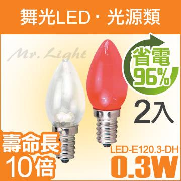 【有燈氏】舞光 LED 尖清 尖紅 神明小夜燈 E12 0.3W省電蠟燭燈 神明燈 小紅燈泡【LED-E120.3-DH】