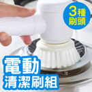多功能強力 電動清潔刷組|水槽洗衣機廚房...