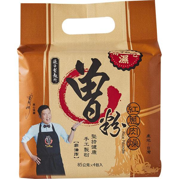 限時搶購【過海製麵所】曾粉-紅蔥肉燥(4包/袋)(數量有限,售完為止)