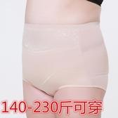 收腹內褲 提臀內褲 功能型加大碼胖MM女士束腹褲透氣網布收腹褲產後美體塑身褲《小師妹》yf1221