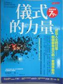 【書寶二手書T1/心理_QXC】儀式的力量:成功人士的日常.._泰瑞莎張