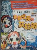 【書寶二手書T6/少年童書_ZFP】看童話,學自主-學會成長的灰姑娘_甄珠莉