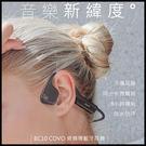 Baseus倍思 BC10 COVO 骨傳導藍芽耳機【TC1301】