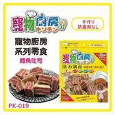 【寵物廚房】鱈魚吐司170g(PK-019)*6包 (D311A19-1)