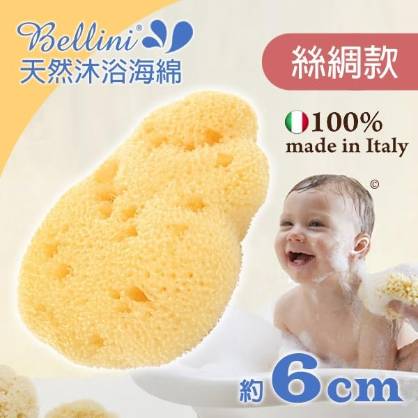 Bellini義大利地中海天然-絲綢海綿(款式FD7) 寶寶沐浴 F-FD7