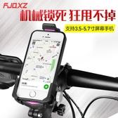 機車手機支架自行車手機架電動摩托車電瓶手機導航支架固定架山京都3C