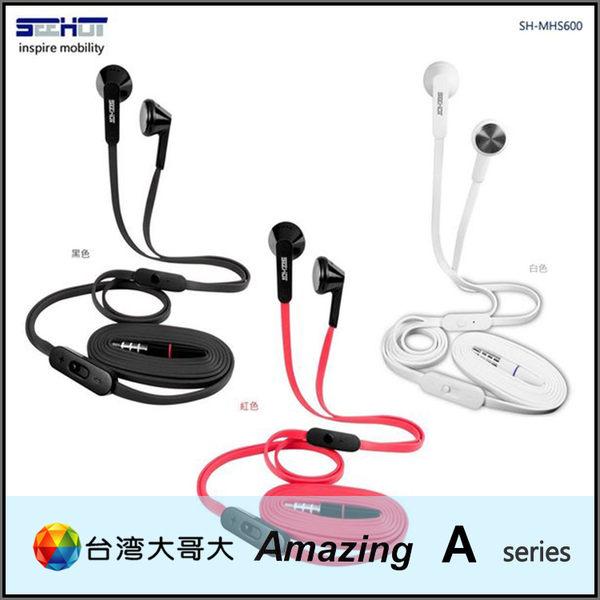 ◆嘻哈部落 SH-MHS600 通用型 立體聲有線耳機/麥克風/台灣大哥大 TWM A1/A2/A3/A3S/A4/A4S/A4C