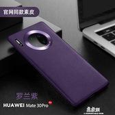 手機殼適用於華為mate30pro手機殼mate30原裝素皮5g限量版20pro 易家樂