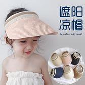 遮陽帽 寶寶帽子女遮陽帽太陽帽男童防曬草帽兒童空頂帽女寶寶涼帽夏季潮『芭蕾朵朵』