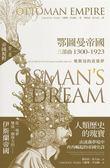 (二手書)鄂圖曼帝國三部曲1300-1923: 奧斯曼的黃粱夢(第一部 帝國視野)