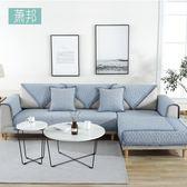 蕭邦沙發墊四季通用布藝沙發套沙發罩全蓋防滑現代簡約沙發坐墊子 可哥鞋櫃