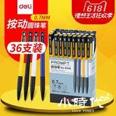 原子筆 圓珠筆 按動藍色油筆 學生文具辦公用品36支裝