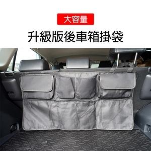 升級版~後車箱掛式收納網袋 多功能椅背收納袋 適用SUV RV休旅車
