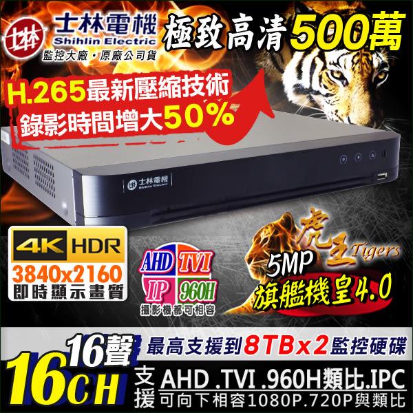 【台灣安防】監視器 5百萬 H.265 士林電機 1080P 16路16聲 旗艦虎王監控主機 AHD TVI DVR 960H