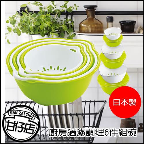 日本Flat Strainer& Bowl 過濾 調理碗 6件組  廚房 洗菜 煮飯 甘仔店3C配件