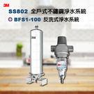 3M SS802全戶式不鏽鋼淨水系統+3M BFS1-100反洗式淨水系統✔水塔全戶過濾✔有效去除污染物✔水之緣