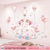少女心房間布置墻紙壁貼 自粘臥室背景墻裝飾布景女孩墻面裝飾墻貼 BT12061【彩虹之家】