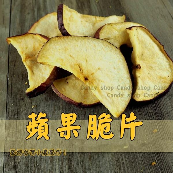 蘋果脆片 隨身包 50g 水果餅乾 乾燥水果 脫水水果 水果脆片 素食 【甜園】