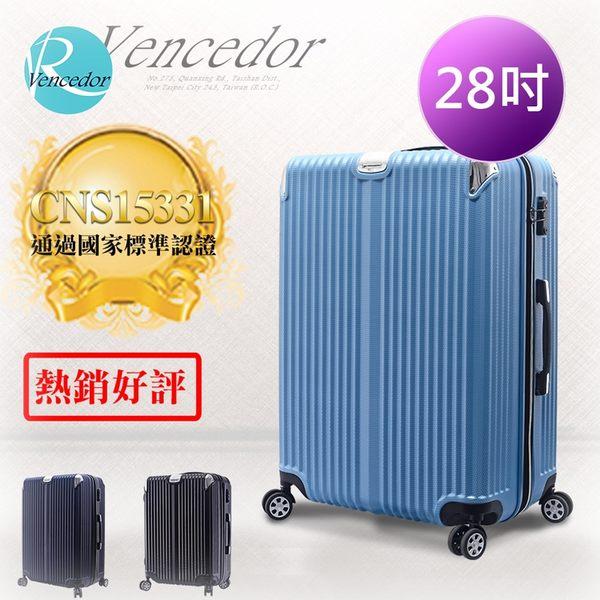 【VENCEDOR】行李箱推薦 拉鍊 搭機 行李箱尺寸 28吋ABS時光膠囊行李箱 出國 旅遊 旅行箱 拉桿箱