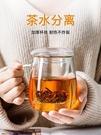 物生物過濾玻璃杯家用茶水分離泡茶杯網紅女透明帶把花茶水杯子 小明同學