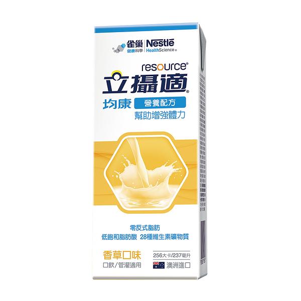[全新公司現貨]超低優惠價!雀巢 立攝適 均康營養配方-香草/24x237ml/增強體力