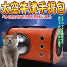 【培菓平價寵物網】dyy》太空艙牛津手提包26*25*41cm