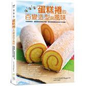 捲!捲!捲!蛋糕捲的百變造型與風味:從基礎風味、創意風格到繽紛手繪,蛋糕捲裝飾與