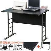 Homelike 馬克100cm辦公桌加厚桌面 桌面-黑 / 桌腳-炫灰