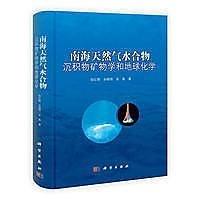 簡體書-十日到貨 R3YY【pod-南海天然氣水合物沈積物礦物學和地球化學】 9787030319401 科學出