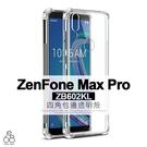 進階版 ZB602KL 冰晶殼 四角強化 ASUS ZenFone Max Pro X00TD 透明 空壓殼 防摔 手機殼 保護套