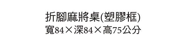 【森可家居】折腳麻將桌(塑膠框) 7JX244-7