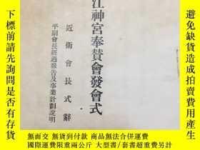 二手書博民逛書店罕見1939年日本印刷《近江神宮奉贊會發會式》一薄冊,內有首相、