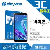 BLUE POWER 華碩 ASUS ZenFone Max Pro (ZB602KL) 9H鋼化玻璃保護貼 非滿版